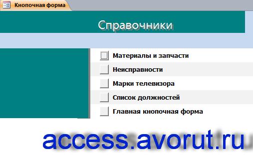 Скачать базу данных access Телеателье. Вкладка «Справочники»