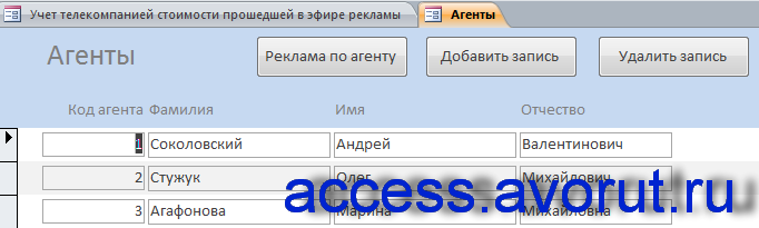 """Готовая база данных access «Учет телекомпанией стоимости прошедшей в эфире рекламы». Форма """"Агенты""""."""