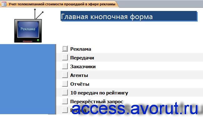 Как создать форму в access 2010 видео