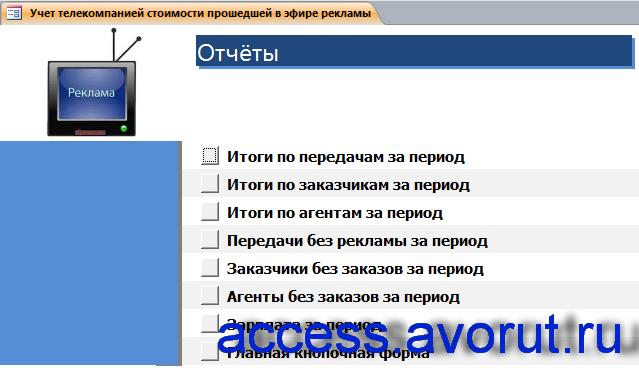Отчёты в готовой базе данных учёта рекламы в телеэфире.