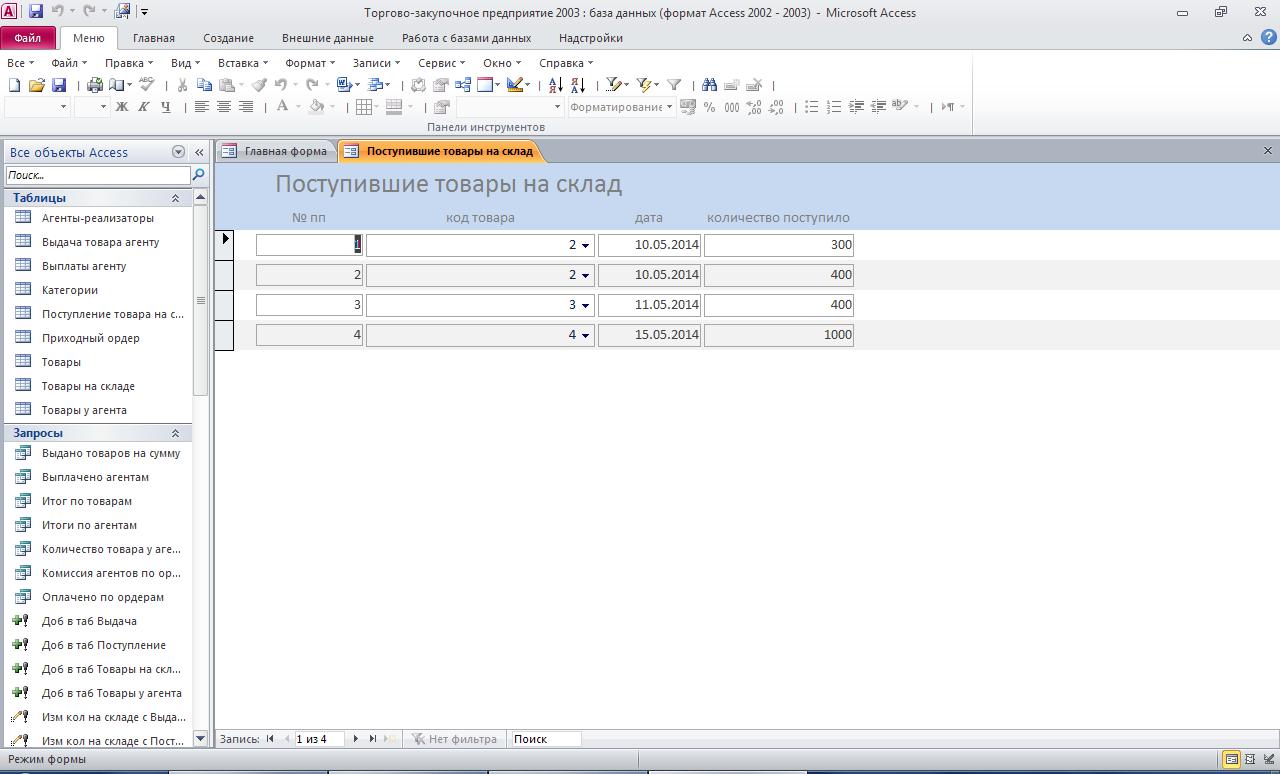 Форма «Поступившие товары на склад». Пример базы данных access.