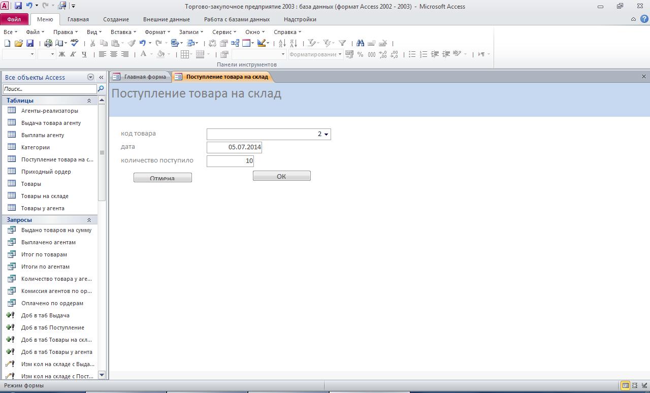 Форма «Поступление товара на склад». Пример базы данных access.
