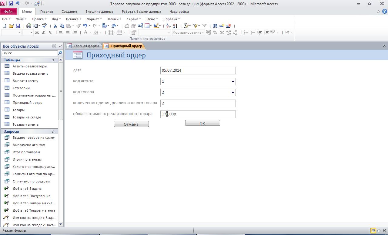 Форма «Приходный ордер». Пример базы данных access.
