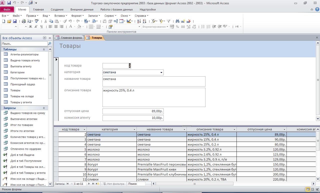 Форма «Товары». Пример базы данных access.