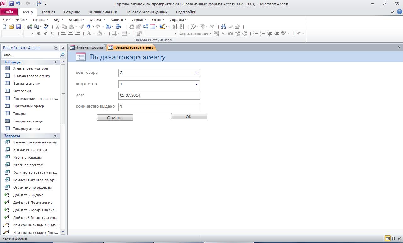 Форма «Выдача товара агенту». Пример базы данных access.