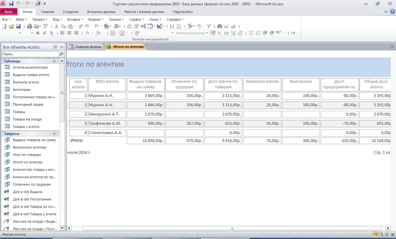 Отчёт «Итоги по агентам». Пример базы данных access.