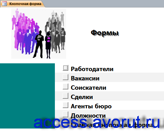 Страница «Формы» готовой базы данных «Бюро по трудоустройству» в access