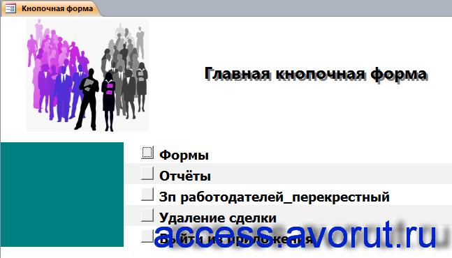 Главная кнопочная форма готовой базы данных «Бюро по трудоустройству».
