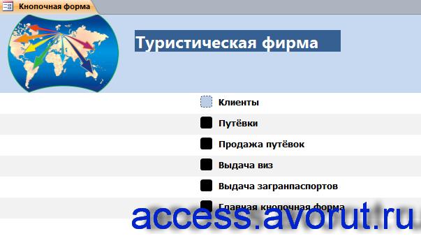 Скачать базу данных access Туристическая фирма. Страница «Ввод данных»