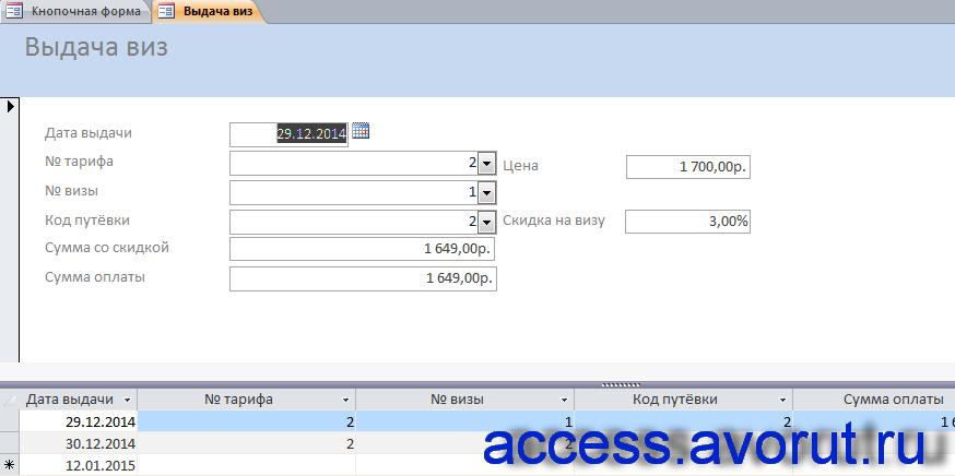 Скачать базу данных для Туристической фирмы. Форма «Выдача виз».