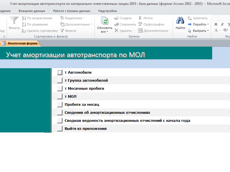 Главная кнопочная форма готовой базы данных Access «Учет амортизации автотранспорта по материально-ответственным лицам (МОЛ)»