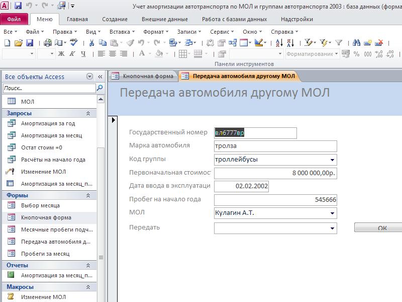 Форма «Передача автомобиля другому МОЛ». Готовая база данных access.