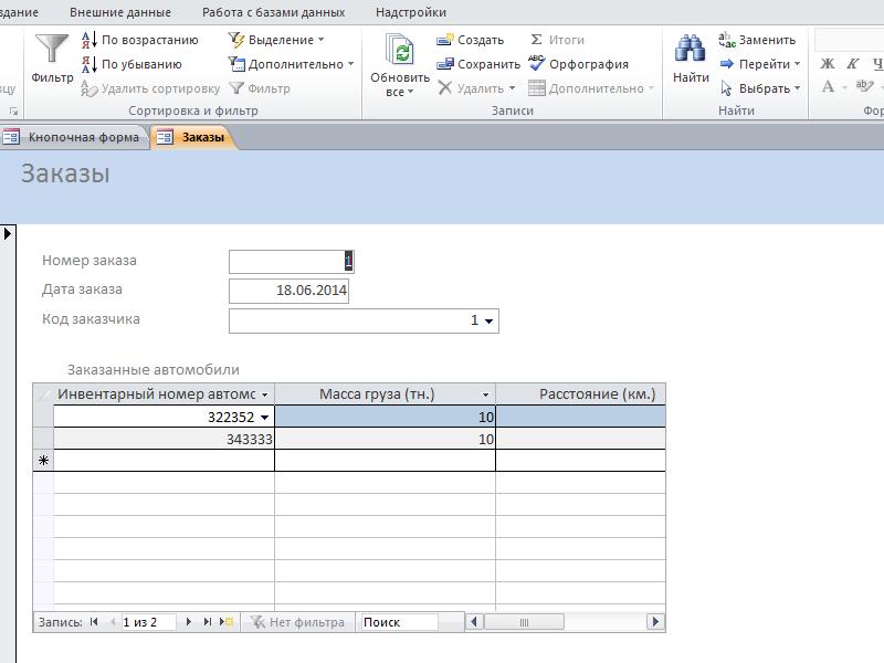 Форма «Заказы». Готовая база данных access.