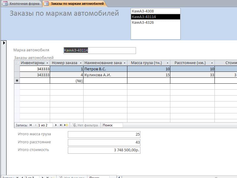 Форма «Заказы по маркам автомобилей». Готовая база данных access.