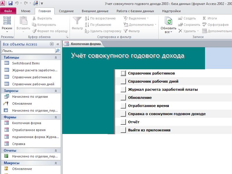 Access. Главная кнопочная форма готовой базы данных «Учет совокупного годового дохода»