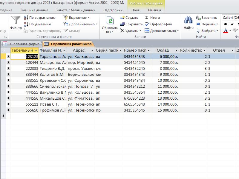 Таблица «Справочник работников» в режиме таблицы. Пример базы данных access.
