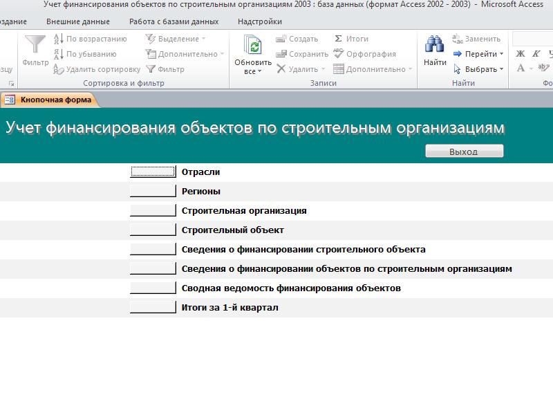 Access. Главная кнопочная форма готовой базы данных «Учет финансирования объектов по строительным организациям»