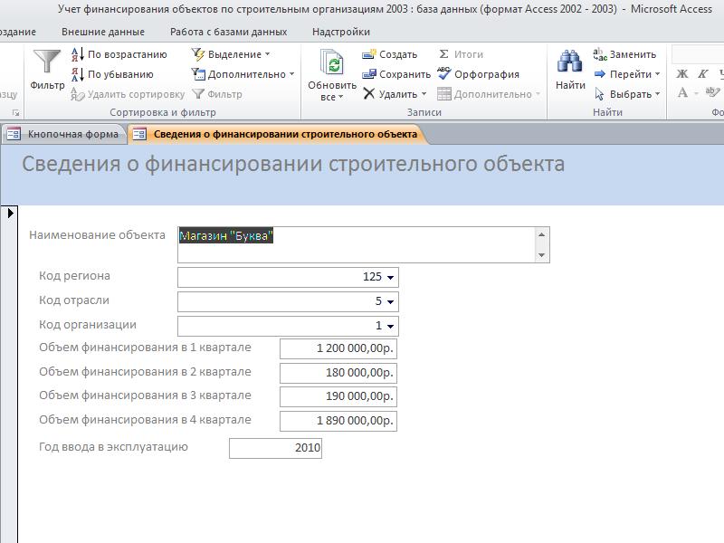 Форма «Сведения о финансировании строительного объекта». Готовая база данных access.
