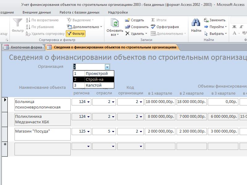 база данных «Учет финансирования объектов по строительным организациям» access. Форма «Сведения о финансировании объектов по строительным организациям»
