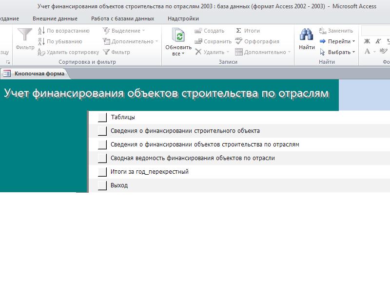 Access. Главная кнопочная форма готовой базы данных «Учет финансирования объектов строительства по отраслям»