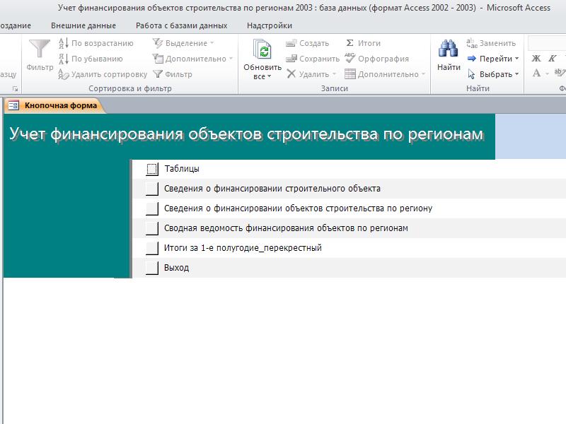 Access. Главная кнопочная форма готовой базы данных «Учет финансирования объектов строительства по регионам»