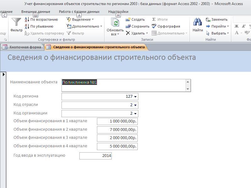 Готовая база данных access. Форма «Сведения о финансировании строительного объекта»
