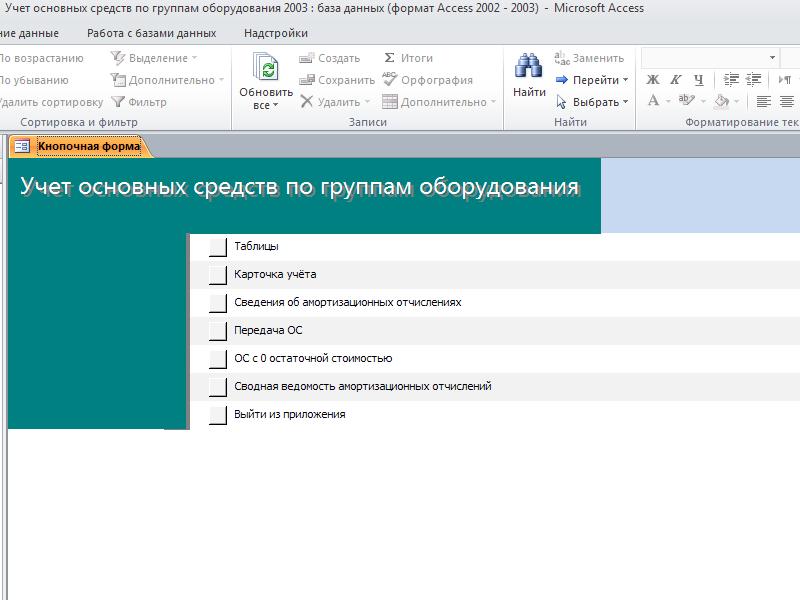 Главная кнопочная форма готовой базы данных Access «Учет основных средств по группам оборудования»
