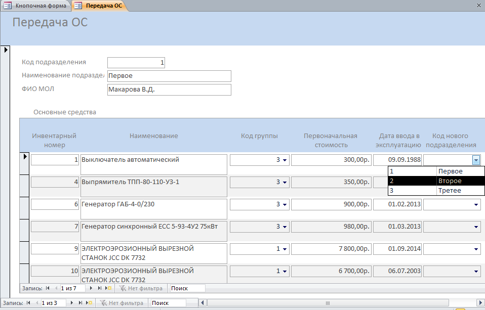 Готовая база данных access. Форма «Передача основных средств»