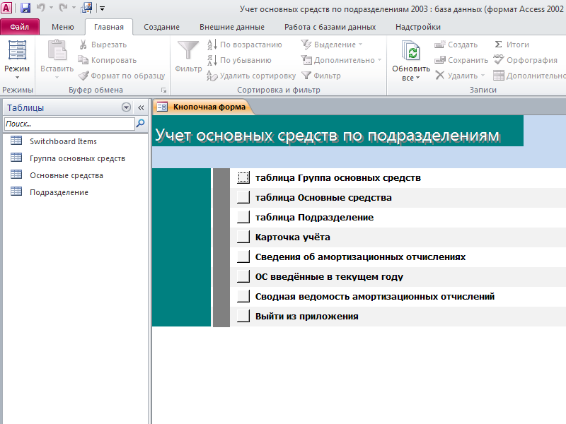 Главная кнопочная форма готовой базы данных Access «Учет основных средств по подразделениям»