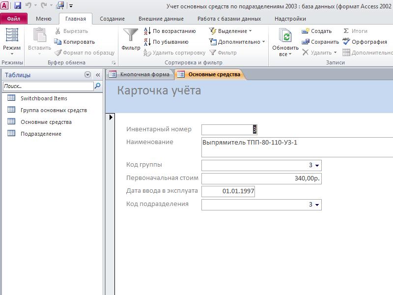 Готовая база данных access. Форма «Карточка учёта»