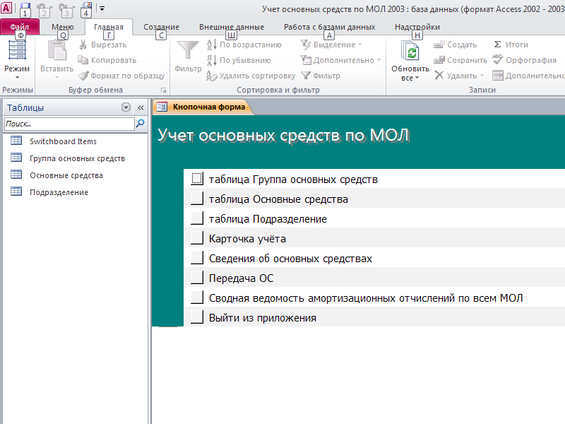 Главная кнопочная форма готовой базы данных Access «Учет основных средств по МОЛ»