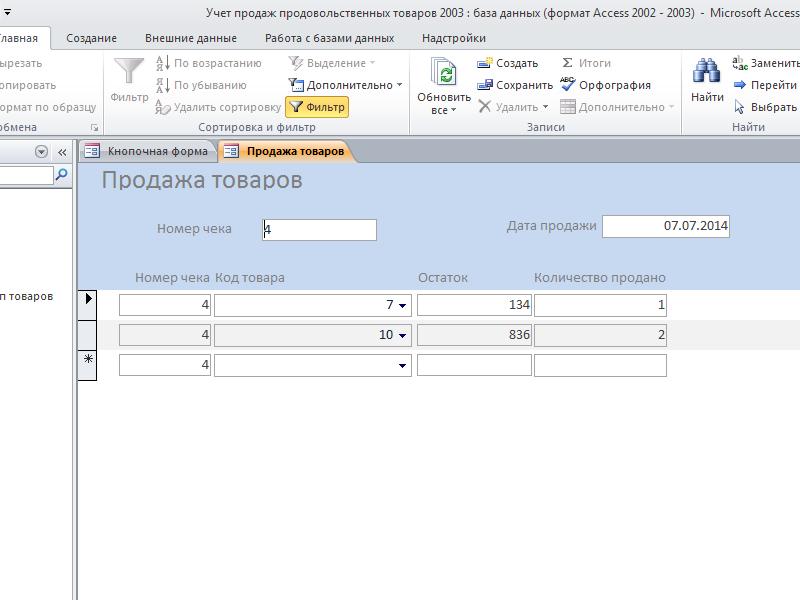 Форма «Продажа товаров». Готовая база данных access Учет продаж продовольственных товаров.