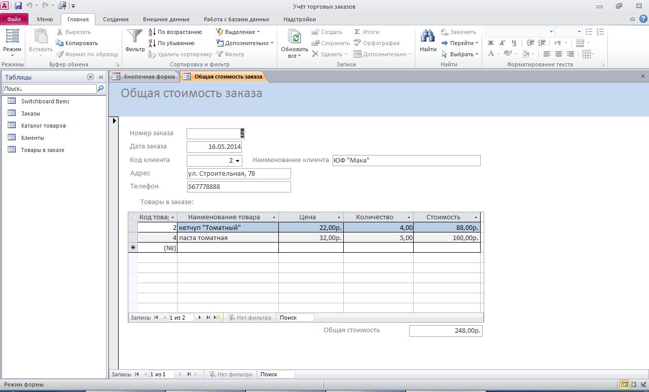 Учёт торговых заказов. Готовая база данных access. Форма «Общая стоимость заказа»