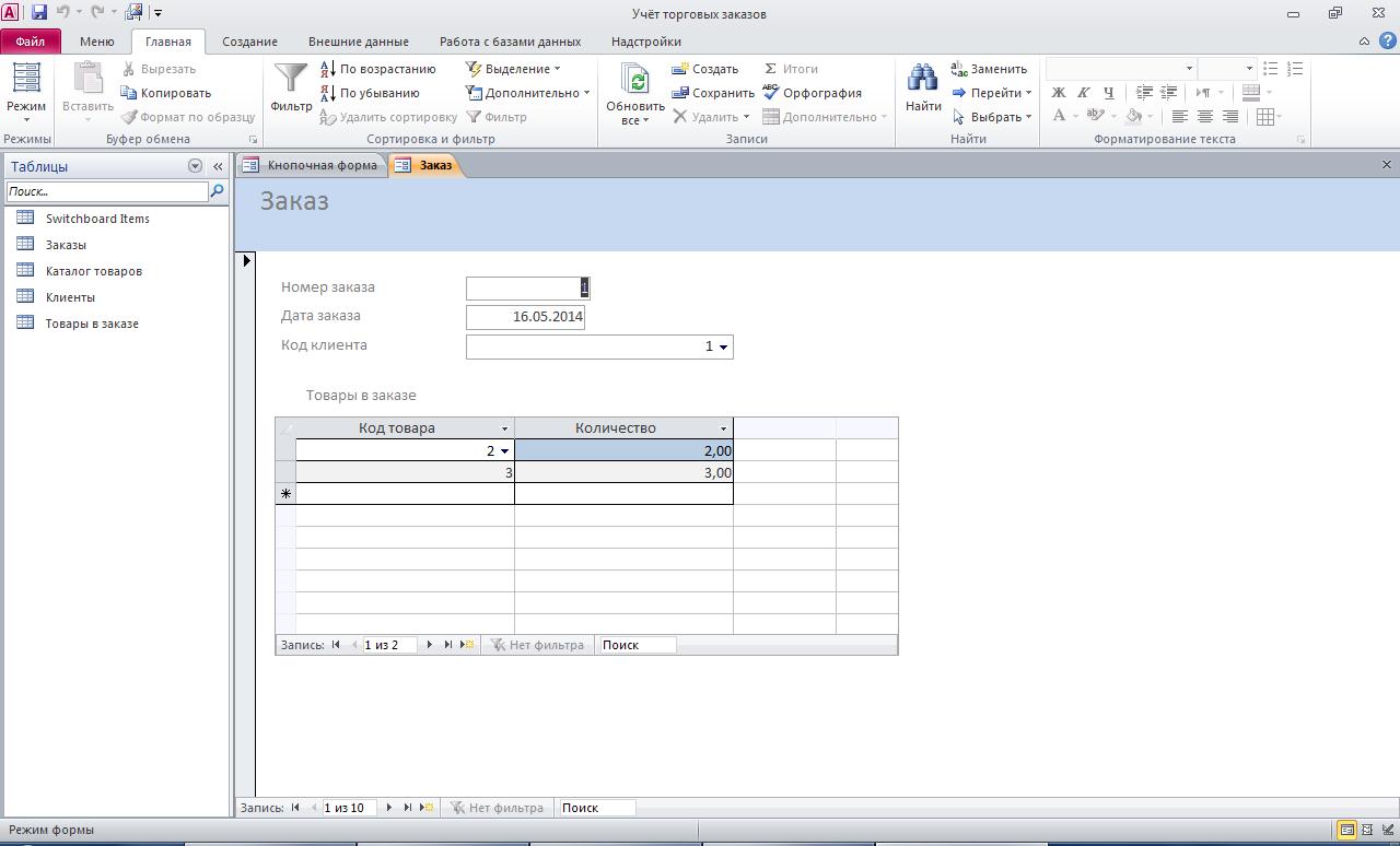 База данных access Учёт торговых заказов. Форма «Заказ»