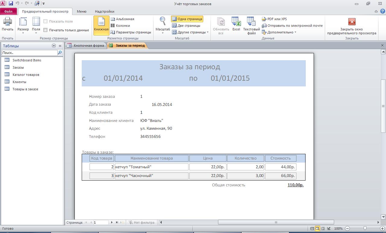 Учёт торговых заказов. Пример базы данных access. Отчёт «Заказы за период»