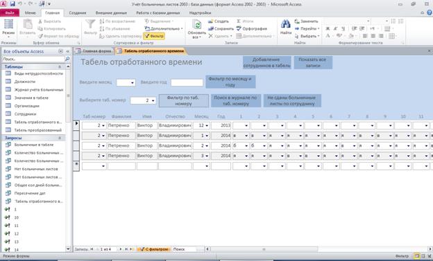 Готовая база данных access. Табель отработанного времени с применением фильтра по табельному номеру.