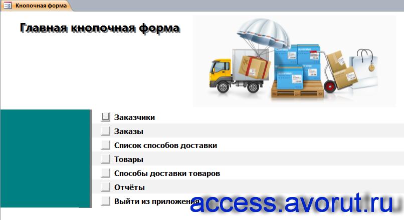 Главная кнопочная форма готовой базы данных аксесс «Ведение заказов».