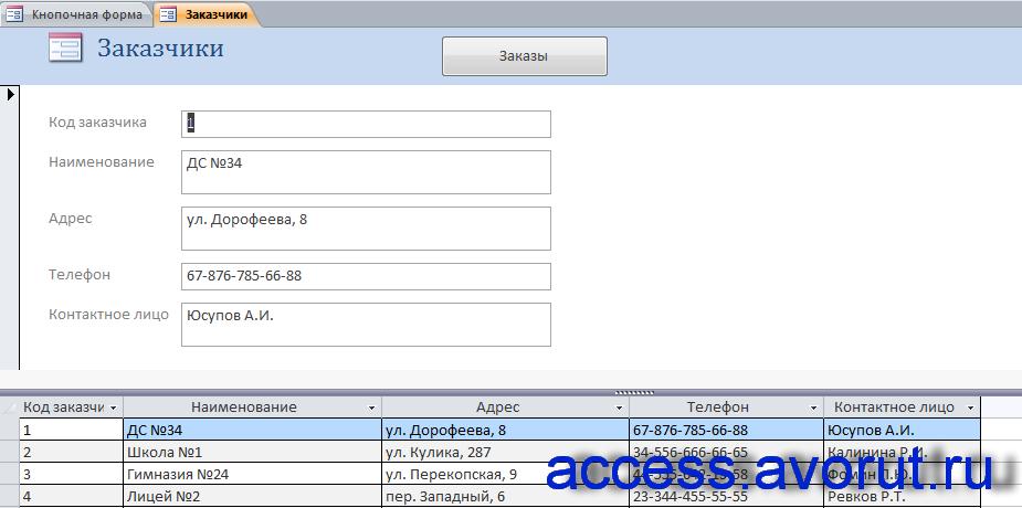 """Скачать готовую базу данных аксесс """"Ведение заказов"""". Форма «Заказчики»."""