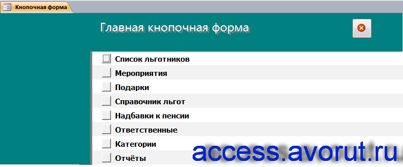 Готовая база данных access «Подразделение работы с ветеранами».