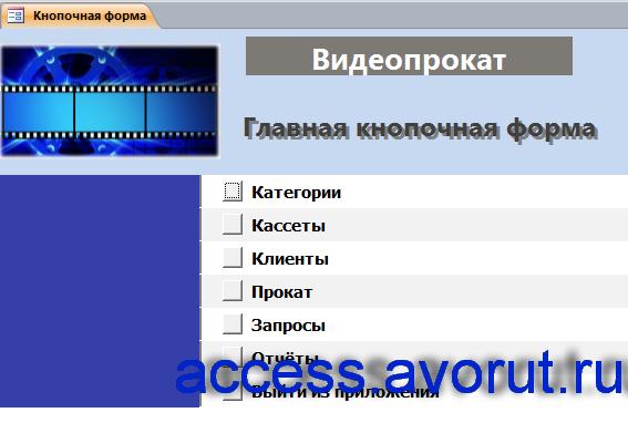 Главная кнопочная форма готовой базы данных «Видеопрокат».