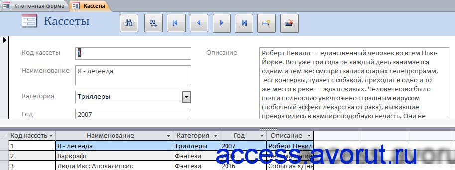 Форма «Кассеты». Скачать пример готовой базы данных «Видеопрокат».