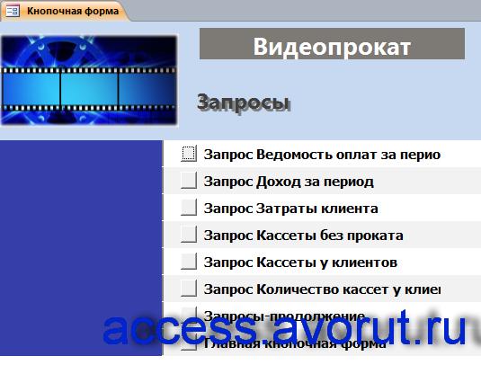 Главная кнопочная форма готовой базы данных «Видеопрокат» - страница «Запросы».