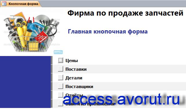 Главная кнопочная форма готовой базы данных access «Фирма по продаже запчастей».