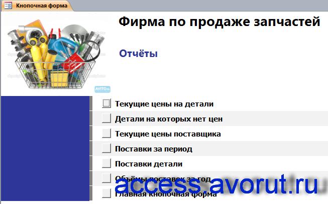 Страница «Отчёты» главной кнопочной формы готовой базы данных access «Фирма по продаже запчастей».