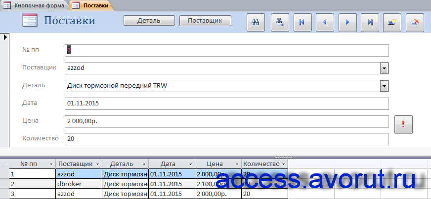 Готовая база данных access «Фирма по продаже запчастей». Форма «Поставки».