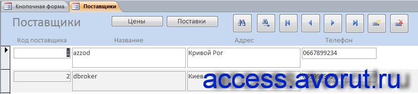 Форма «Поставщики». Пример базы данных access «Фирма по продаже запчастей».