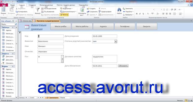 Форма «Анкетные данные» готовой базы данных «Записная книжка».