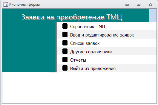 Access. Главная форма базы данных «Заявки на приобретение ТМЦ (товарно-материальных ценностей)».