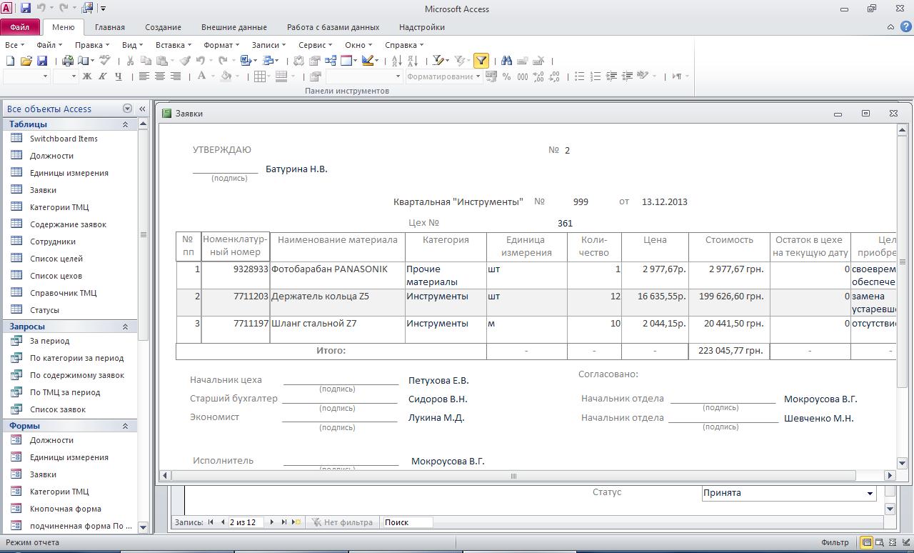 Отчёт по заявке. Пример базы данных access Заявки на приобретение ТМЦ.