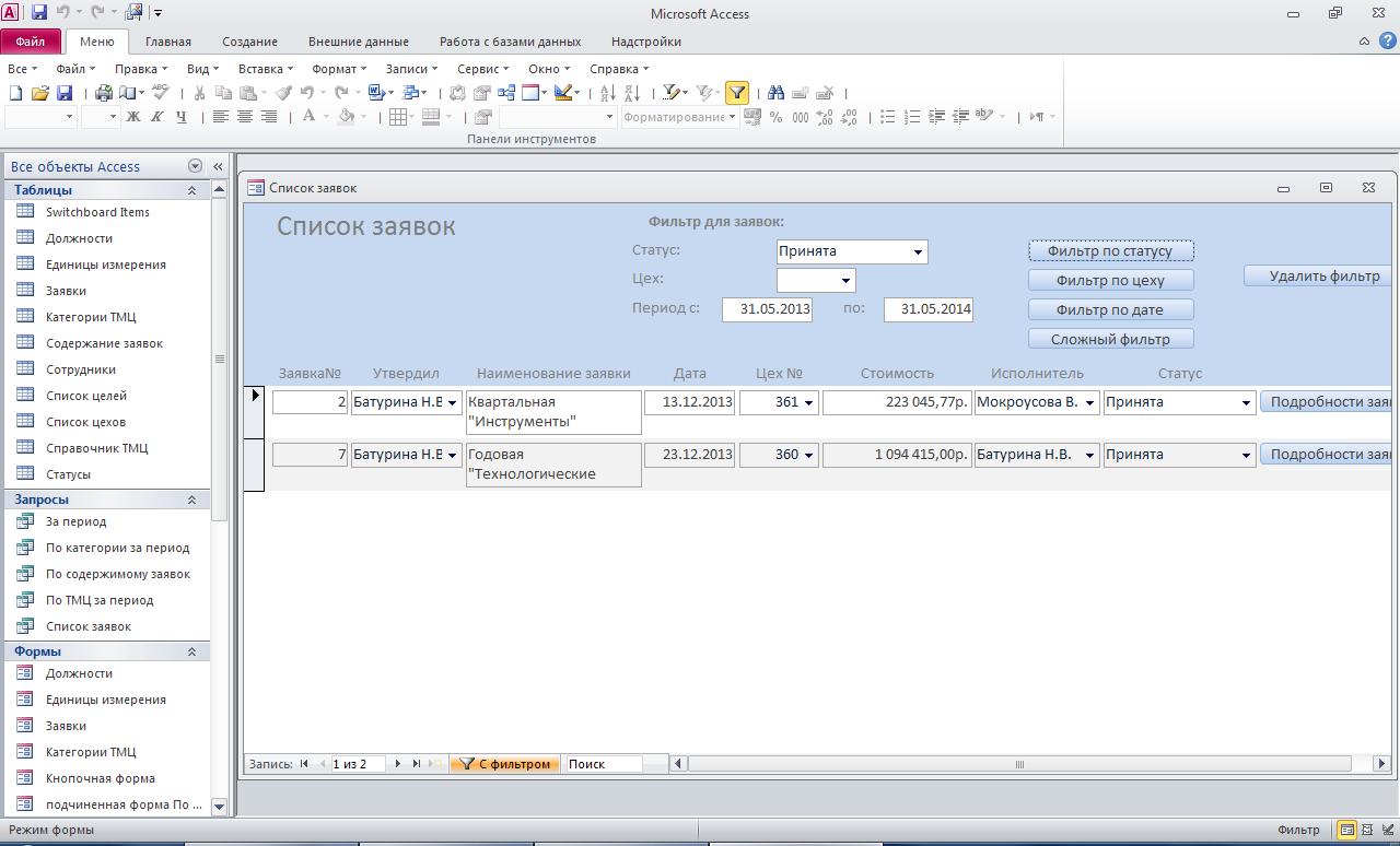 Список заявок с фильтром по статусу. Пример базы данных access.